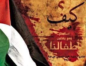 palestineflagpic